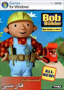 bob the builder builds a park (دوبله ی فارسی)