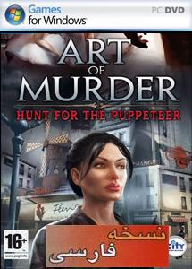 art of murder: hunt for the puppeteer (دوبله ی فارسی)