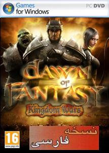 dawn of fantasy: kingdom wars (دوبله ی فارسی)