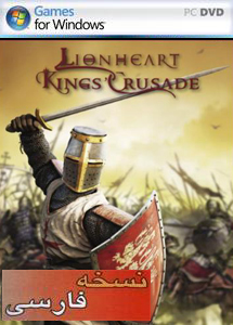 lionheart: king`s crusade (دوبله ی فارسی)