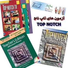 آزمون های تاپ ناچ top notch complete assessment test