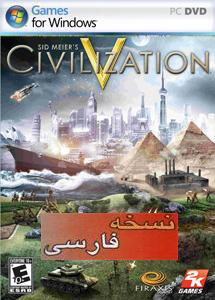 sid meier's civilization v (دوبله ی فارسی)