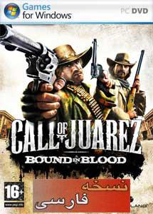 call of juarez: bound in blood (دوبله ی فارسی)
