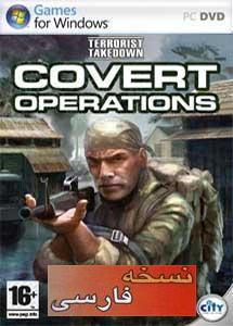 terrorist takedown: covert operations (دوبله ی فارسی)