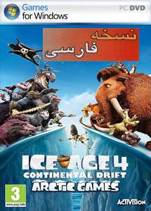 ice age: continental drift - arctic games (دوبله ی فارسی)