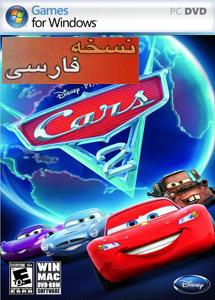 cars 2: the video game (دوبله ی فارسی)