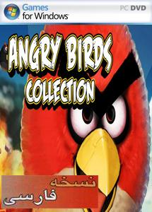 angry birds collection (دوبله ی فارسی)