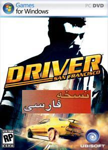 driver: san francisco (2 dvd) (دوبله ی فارسی)