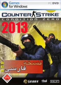 counter-strike: condition zero - 2013 (دوبله ی فارسی)