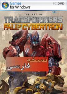 transformers: fall of cybertron (2 dvd) (دوبله ی فارسی)
