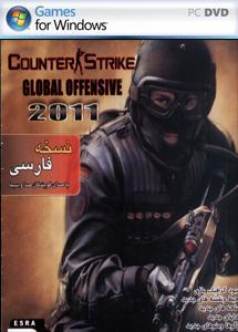counter-strike: global offensive - 2011 (دوبله ی فارسی)