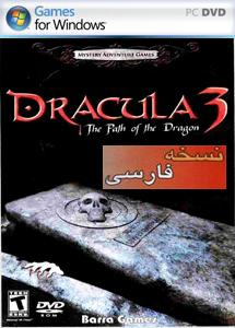 dracula 3: path of the dragon (دوبله ی فارسی)