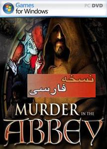 murder in the abbey (دوبله ی فارسی)