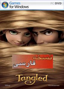 disney tangled: the video game (دوبله ی فارسی)