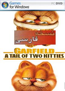 garfield: a tale of two kitties (دوبله ی فارسی)