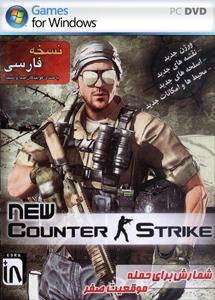 new counter-strike: condition zero (دوبله ی فارسی)