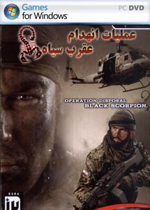 amaliate enhedam: aghrabe siahe 1 (operation disposal: black scorpion) (عملیات انهدام - عقرب سیاه) (بازی ایران