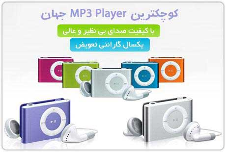 ام پی تری پلیر mp3 player apple ipod shuffle اصل